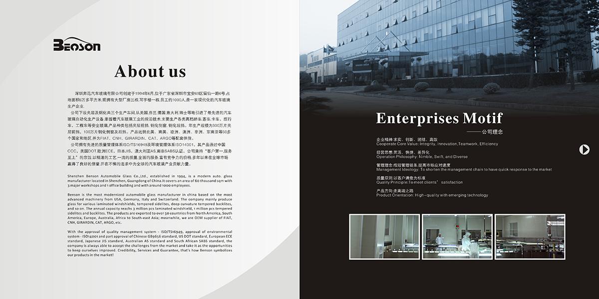 汽车玻璃行业画册设计,汽车玻璃行业画册设计公司