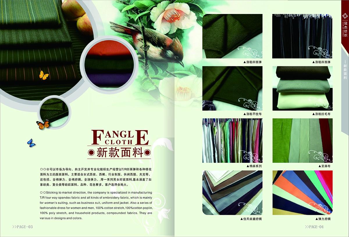 布料产品画册设计,布料产品画册设计公司