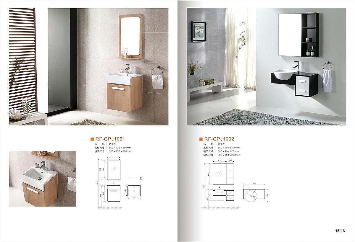 浴橱柜产品画册设计,浴橱柜产品画册设计公司