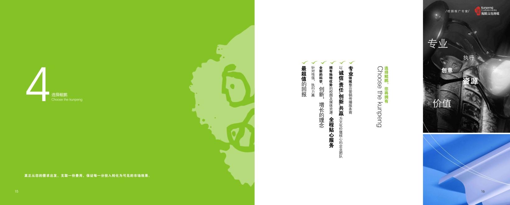 文化传媒画册设计,文化传媒设计公司