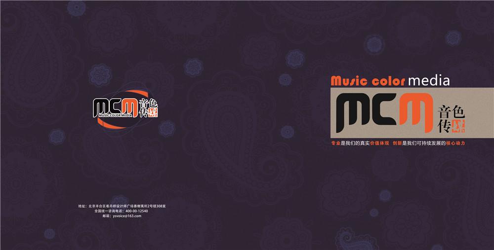 传媒宣传画册设计,传媒宣传画册设计公司