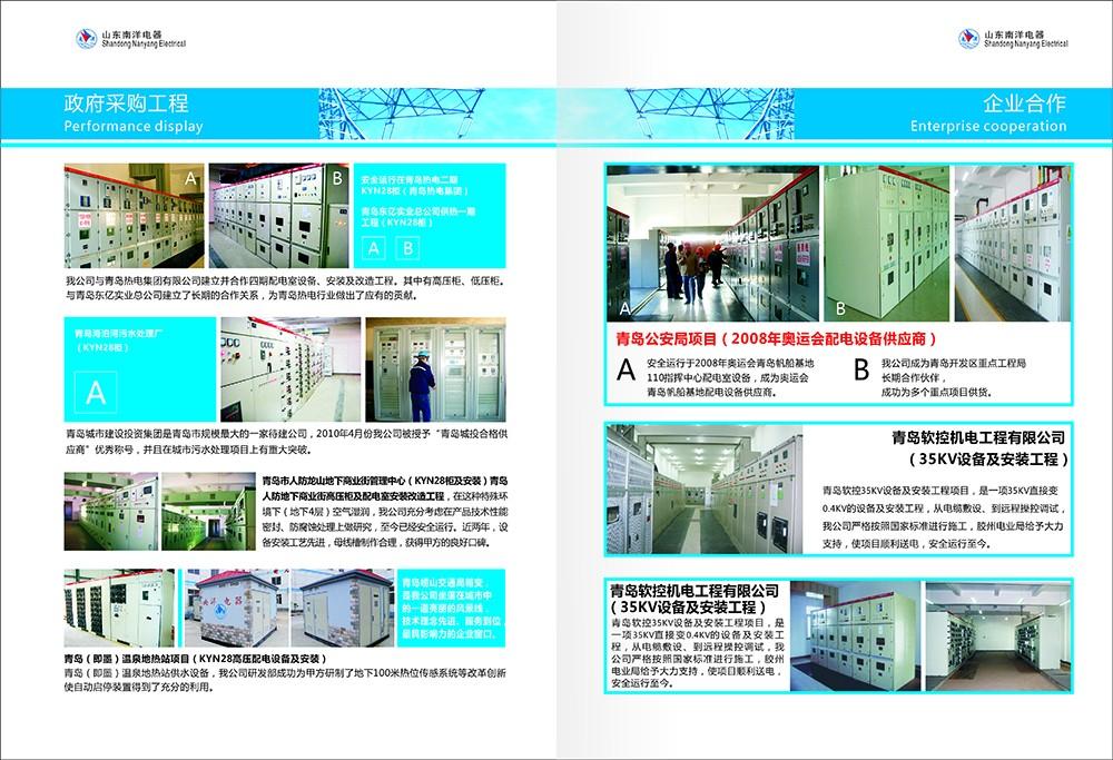 南洋电器画册设计-电器胡策设计公司