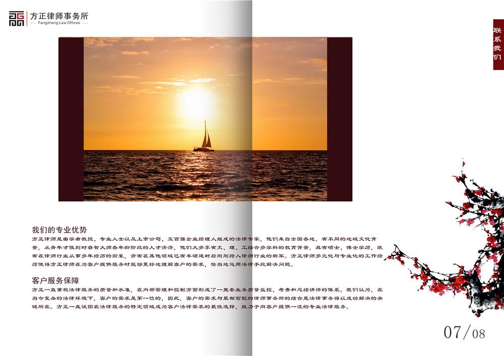 律师事务所画册设计-律师事务所画册设计公司