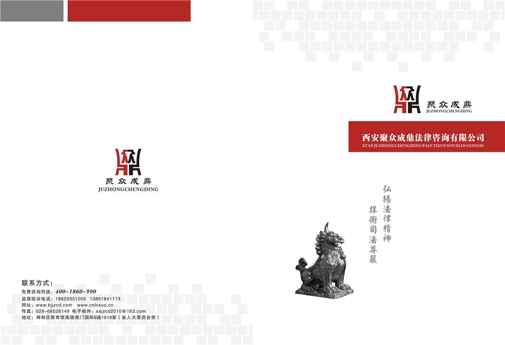 法律咨询画册设计,法律咨询画册设计公司
