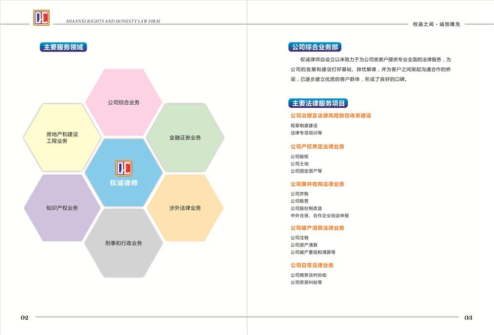 律师事务所画册设计,律师事务所画册设计公司