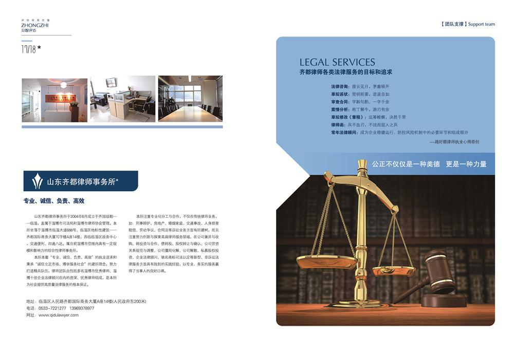 法律画册设计,法律画册设计公司