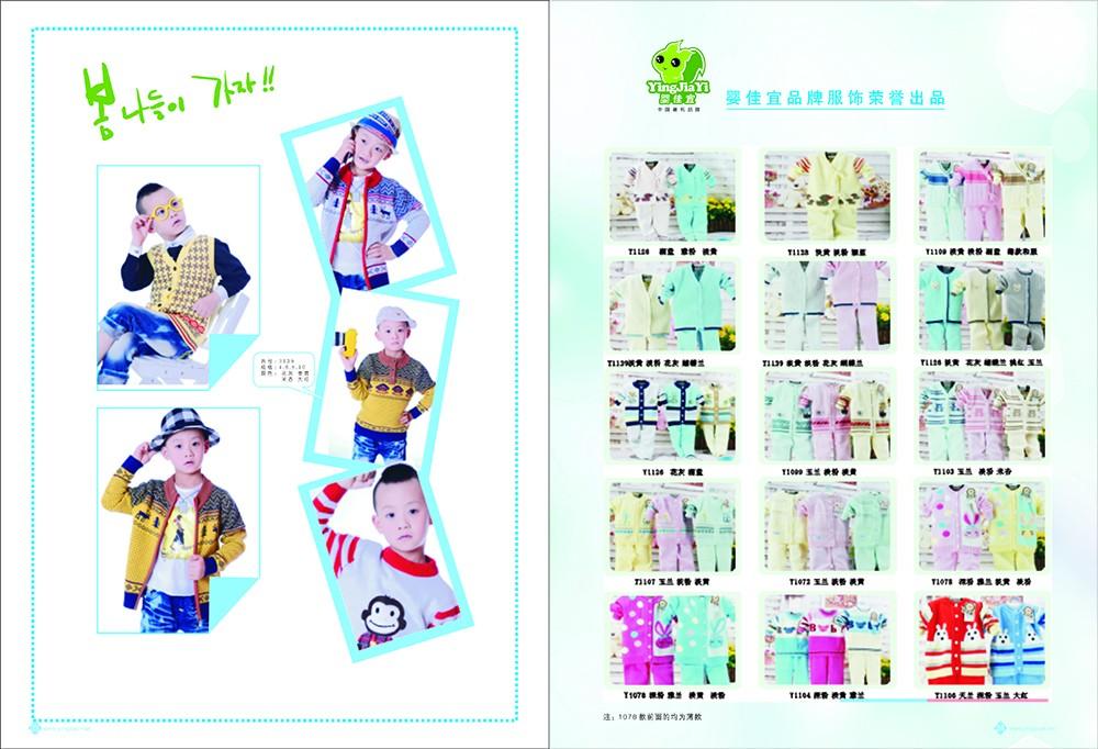 儿童服装画册设计-儿童服装画册设计公司