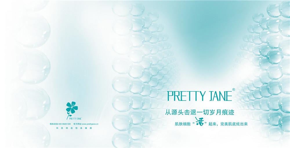 化妆品画册设计-化妆品画册设计公司