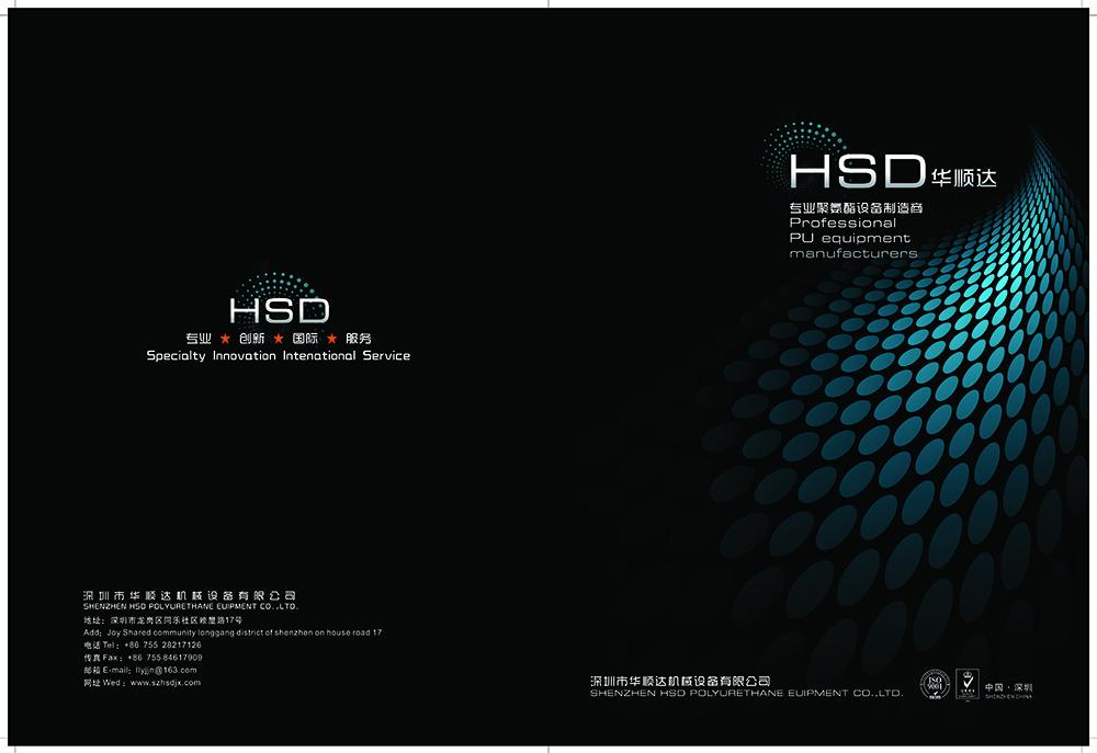 huashunda画册设计-画册设计公司