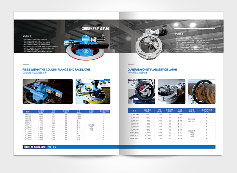 新成机械产品画册设计-产品画册设计公司