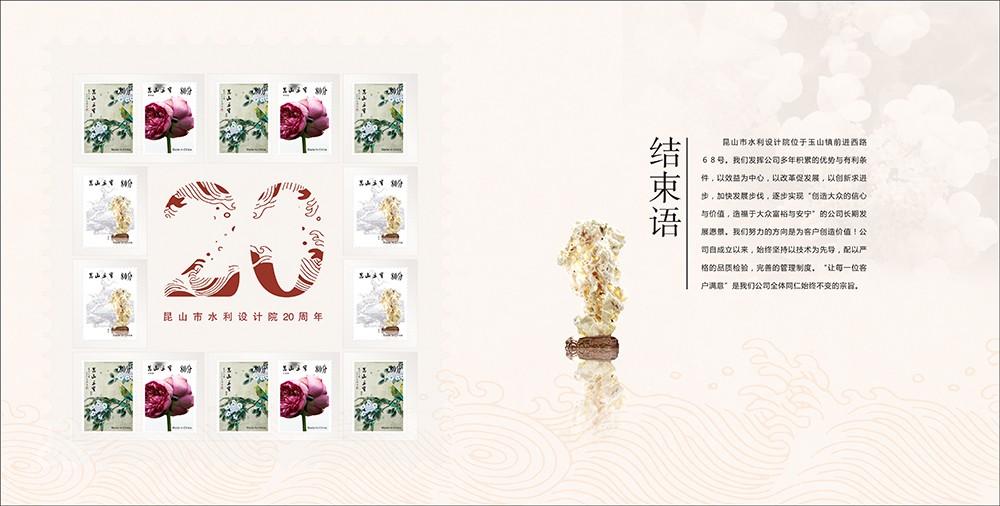 周年纪念册设计,周年纪念册设计公司