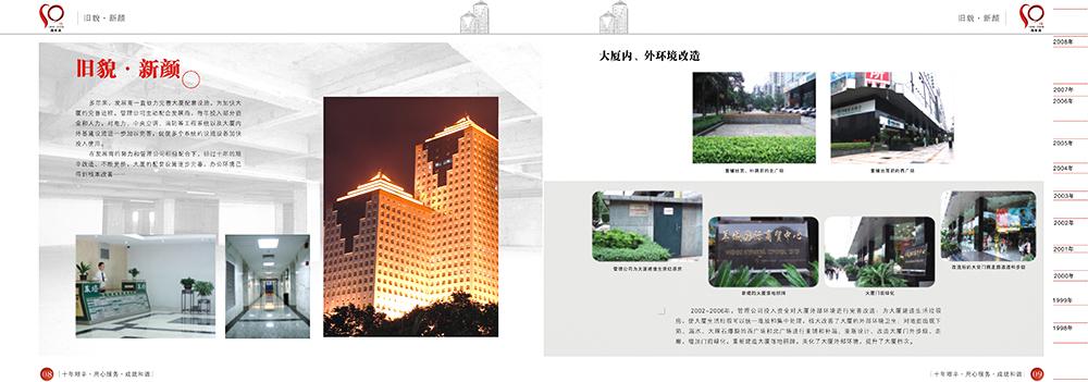 羊城十周年庆宣传画册设计-周年庆宣传画册设计公司