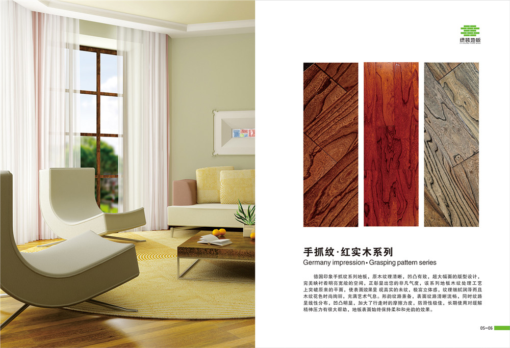 绿装地板产品画册-地板产品画册公司