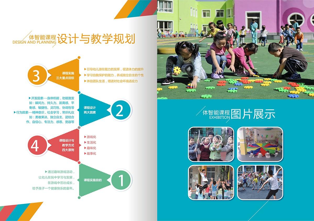 启尚教育宣传画册设计-教育宣传画册设计公司