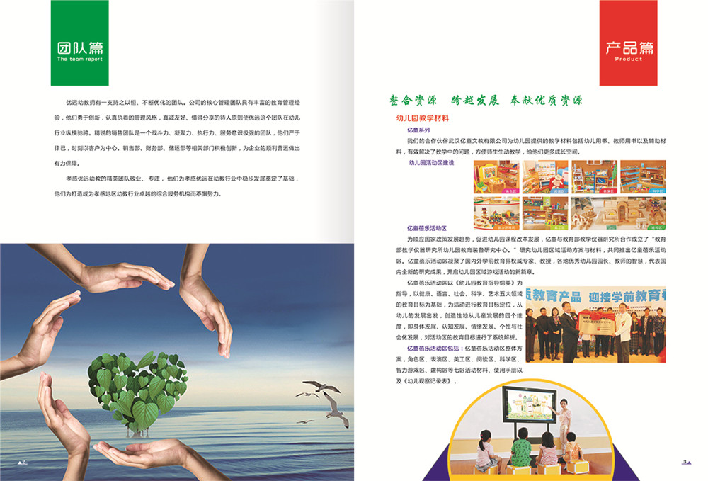 优远教育画册设计-画册设计公司