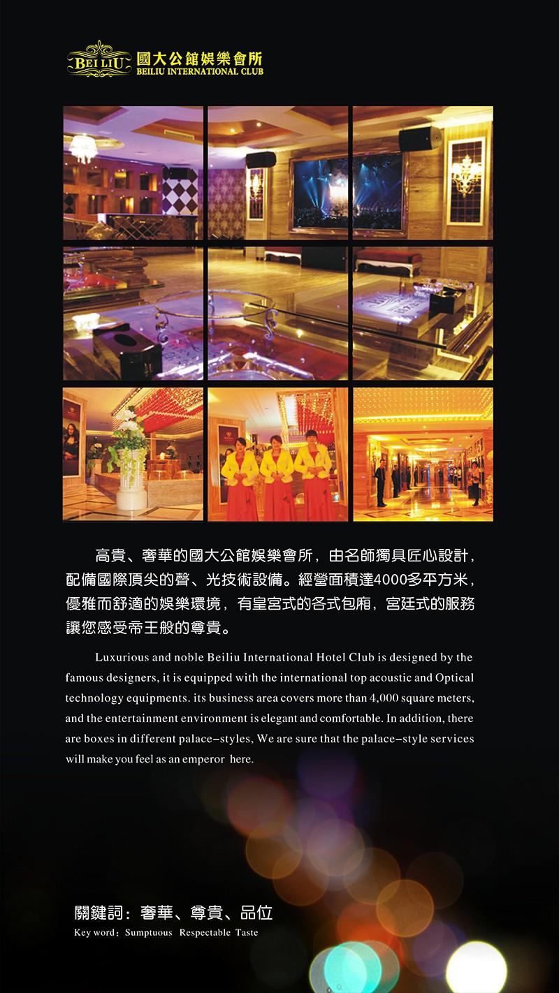 北流国际大酒店宣传册设计-酒店宣传册设计公司