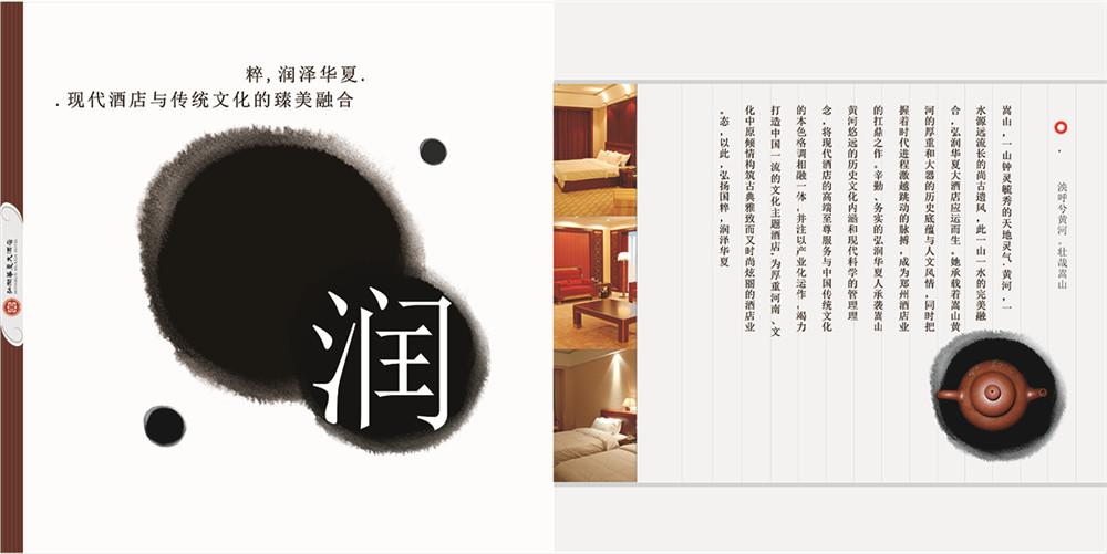 弘润华夏大酒店宣传册设计-酒店宣传册设计公司