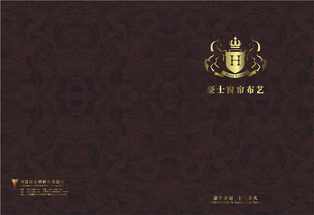 豪士窗帘布艺画册设计-窗帘布艺产品画册设计公司