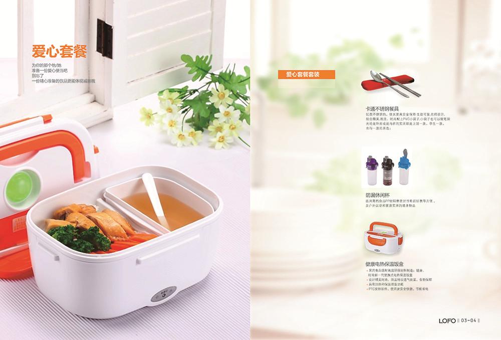 保鲜盒产品画册设计-保鲜盒产品画册设计公司