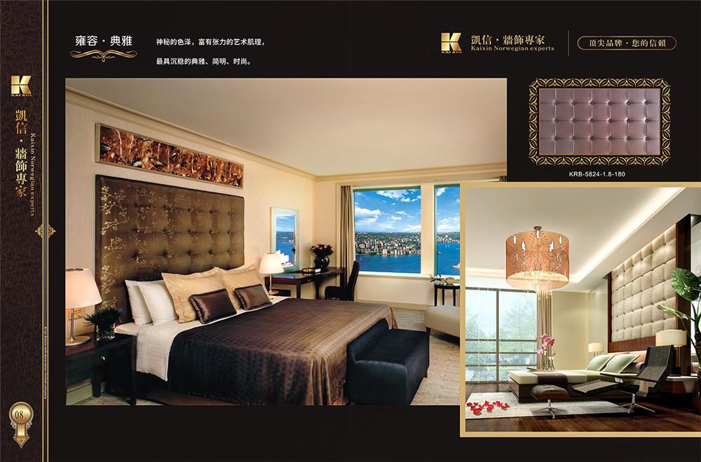 墙饰产品画册设计-墙饰产品画册设计公司