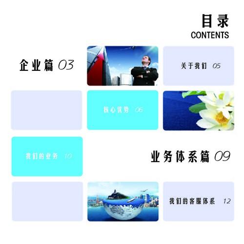 恒成智道企业画册设计-企业画册设计公司