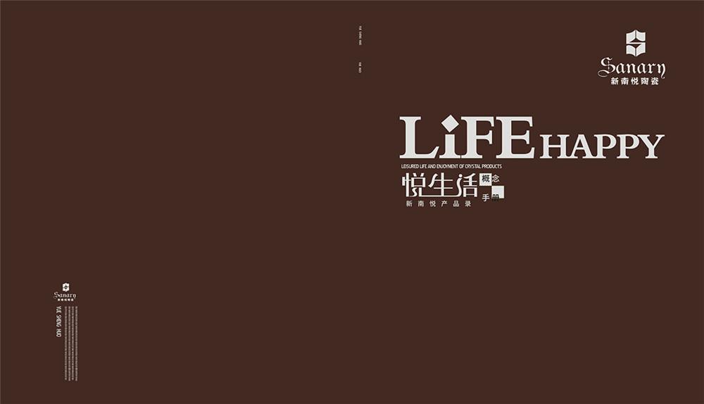 新南岳陶瓷产品画册设计-陶瓷产品画册设计公司