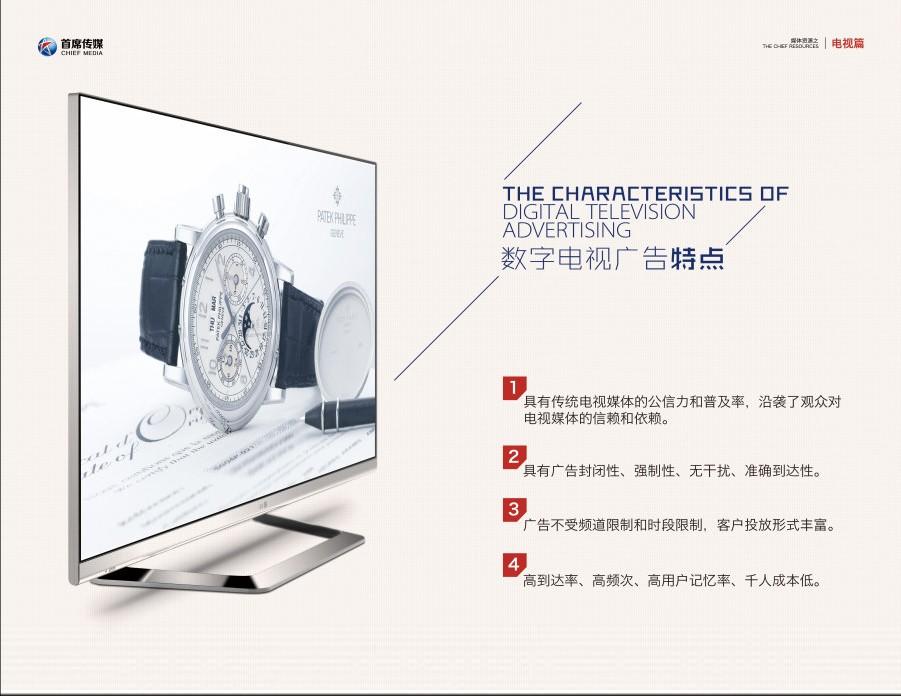 数字媒体电视广告执行手册设计-数字媒体电视广告执行手册设计公司