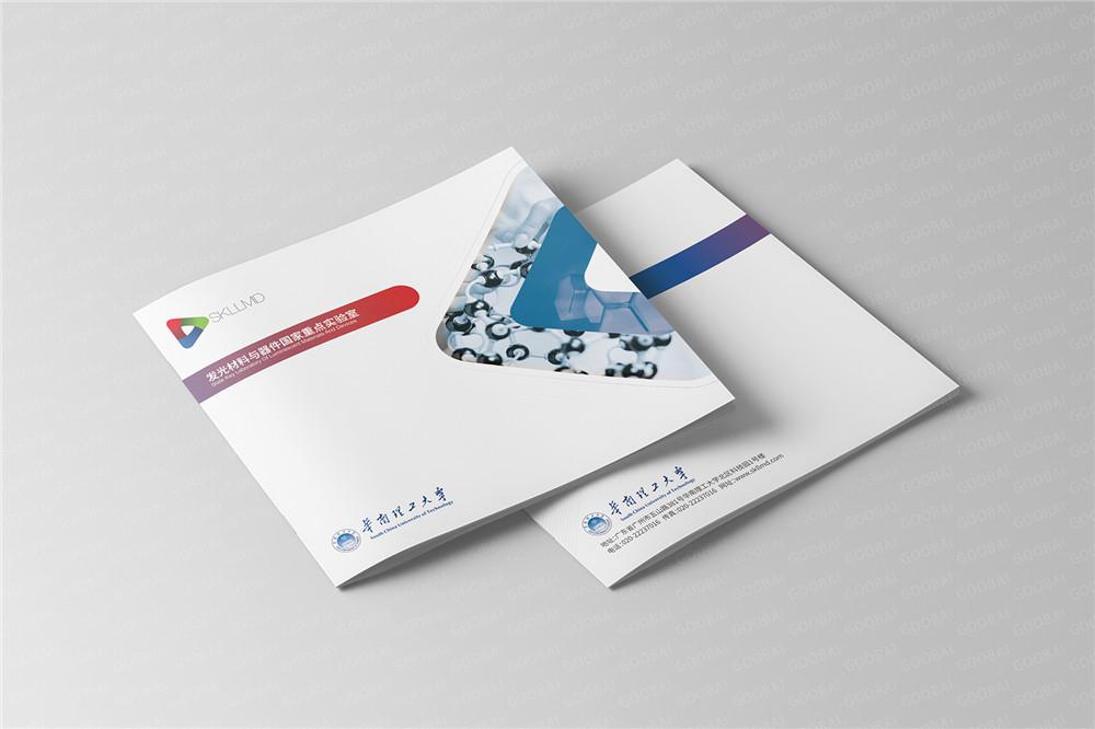 华南理工实验室宣传画册设计-教育行业宣传画册设计公司