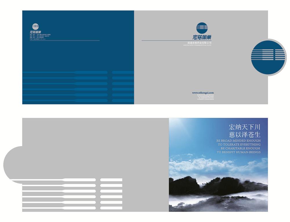 宏慈药业宣传画册设计-药业宣传画册设计公司