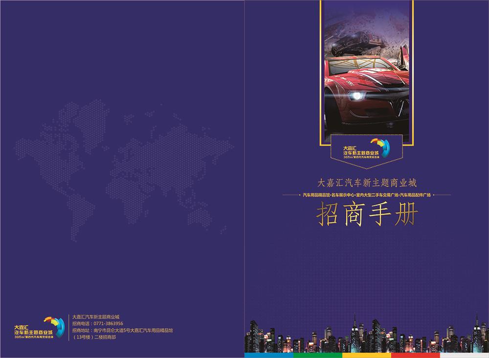 大嘉汇汽车招商手册设计-汽车招商手册设计公司