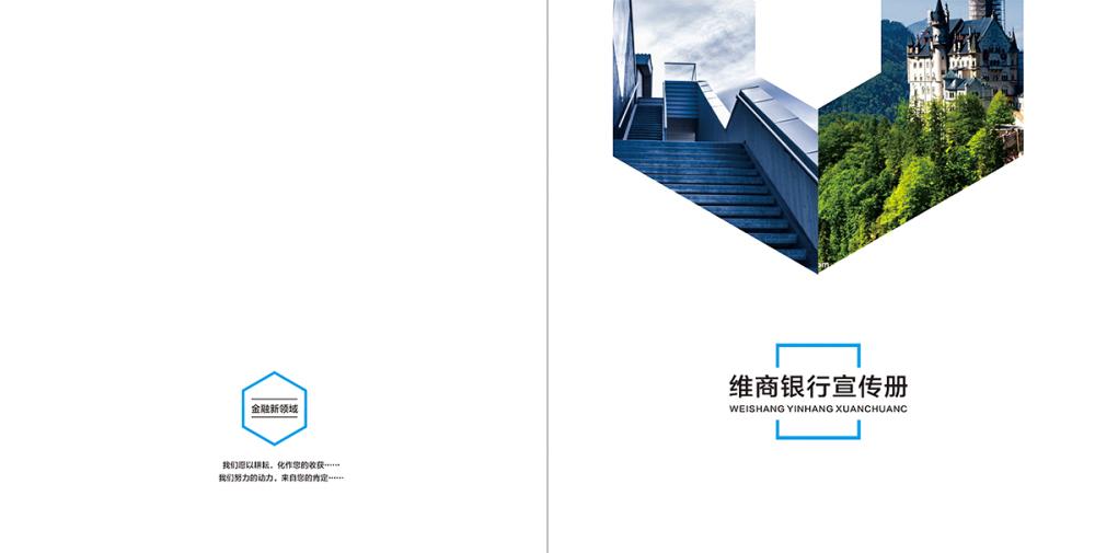 维商银行宣传册设计-维商银行宣传册设计公司