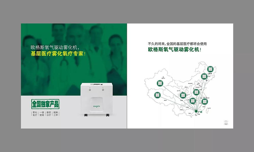 owgels招商手册设计-招商手册设计公司