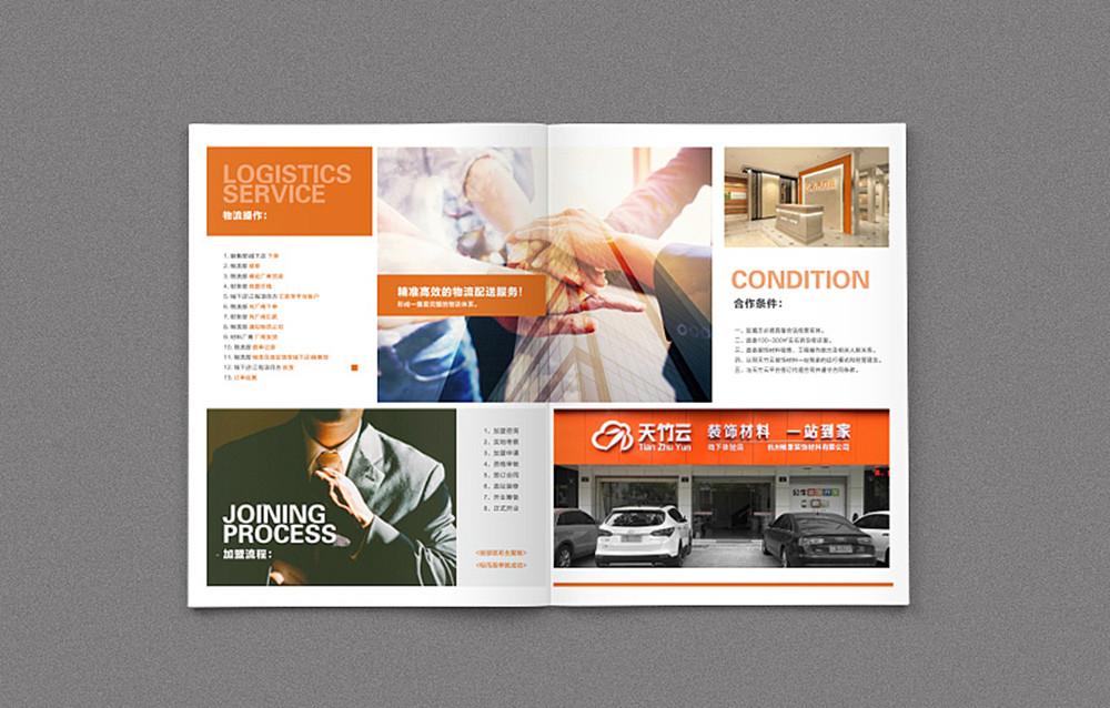 企业招商手册设计-企业招商手册设计公司