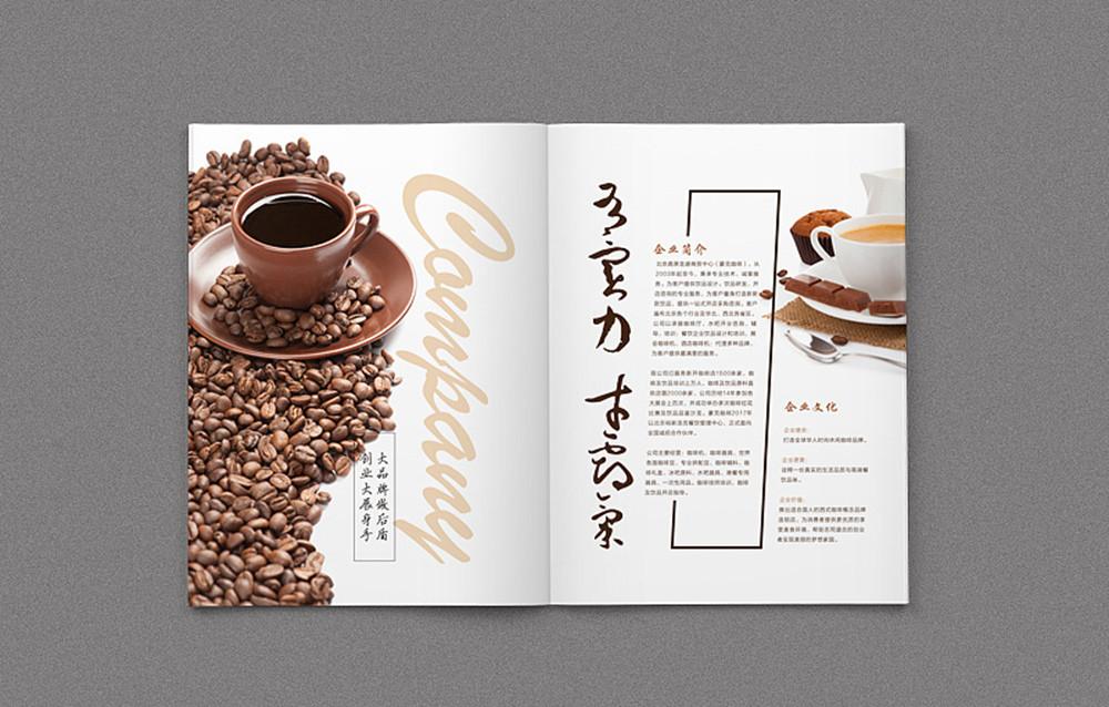 咖啡招商手册设计-咖啡招商手册设计公司