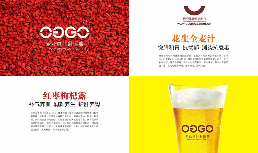 广州饮料果汁画册设计-饮品类画册设计公司