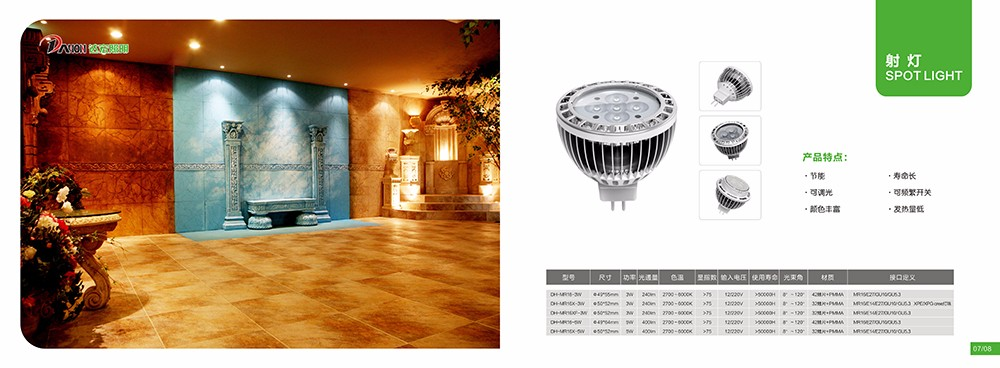 广州达宏照明画册设计-灯具画册设计公司