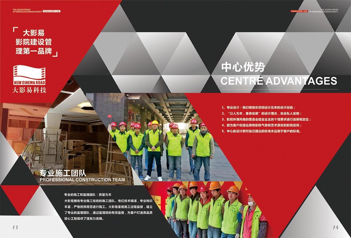广州做宣传册公司