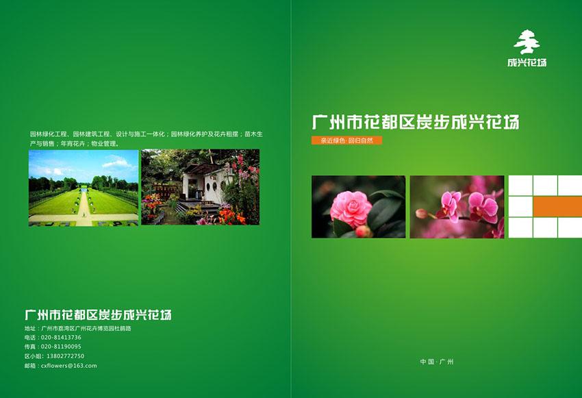广州花场苗木画册设计,花场苗木画册设计公司