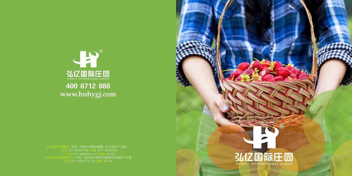庄园画册设计,庄园宣传画册设计公司