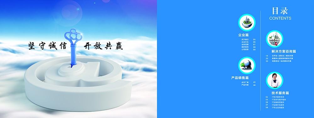 广州华文科技画册设计-广州科技公司画册设计-广州it服务画册设计公司