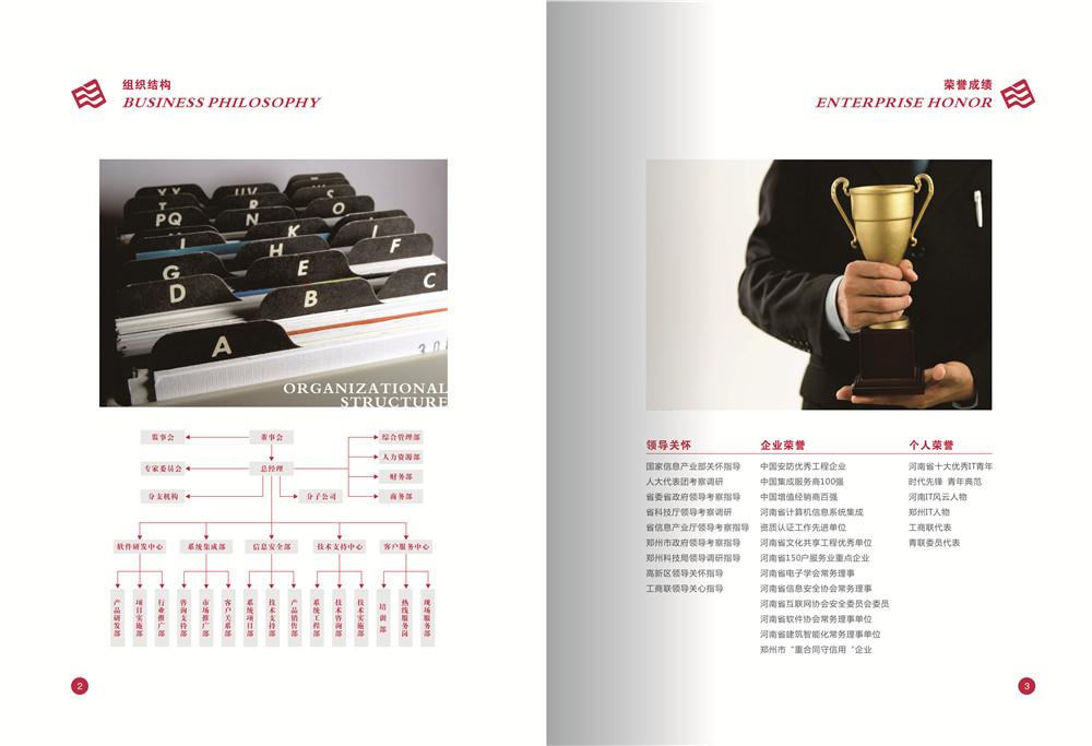 计算机画册设计公司,计算机科技画册设计公司