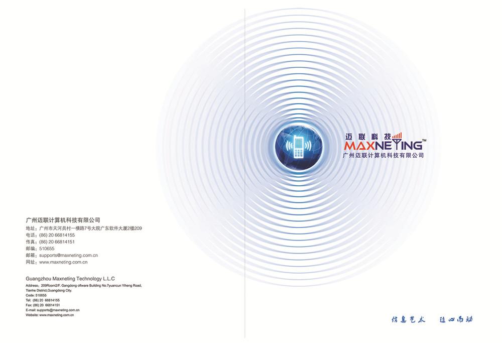 计算机科技画册设计,计算机科技公司画册设计