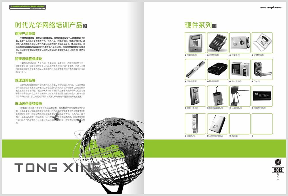 科技公司画册设计,智能科技画册设计公司