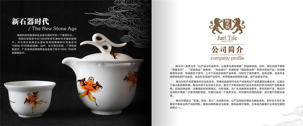 陶瓷宣传画册设计,陶瓷宣传画册设计公司