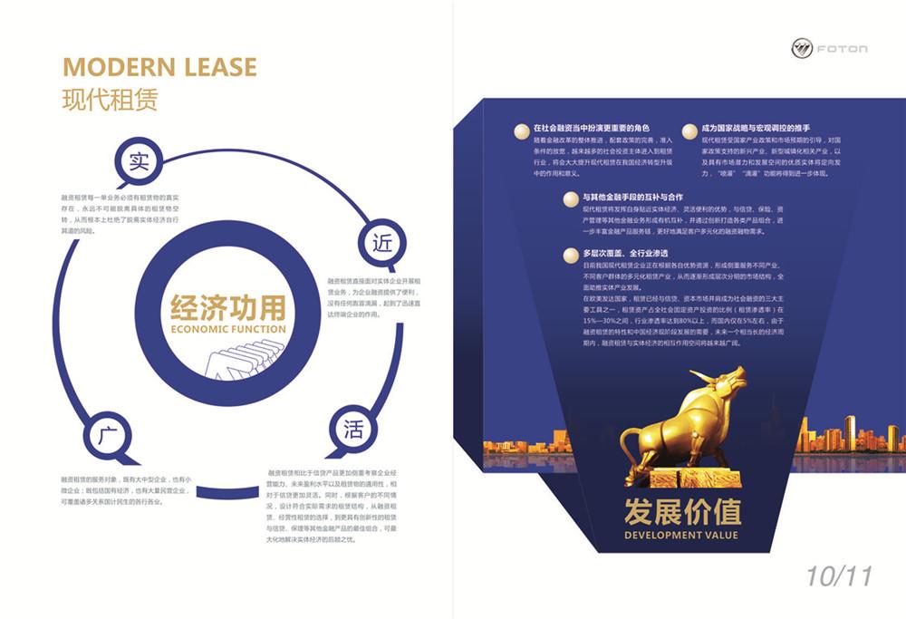 汽车租赁服务公司画册设计