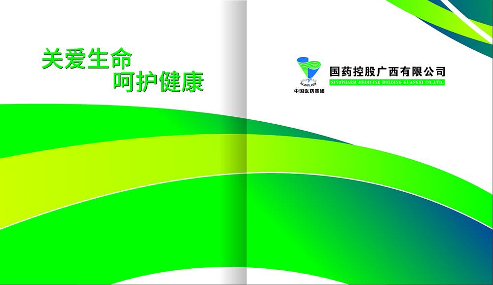 医药画册设计-医药画册设计公司