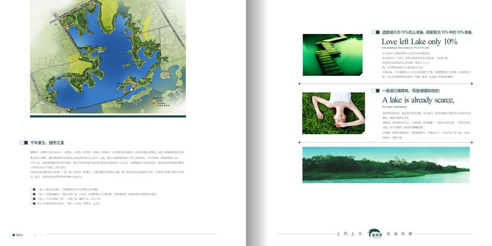 广州地产画册设计-地产招商画册设计公司