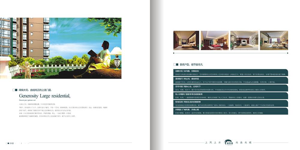 地产招商画册设计,清水湾画册设计