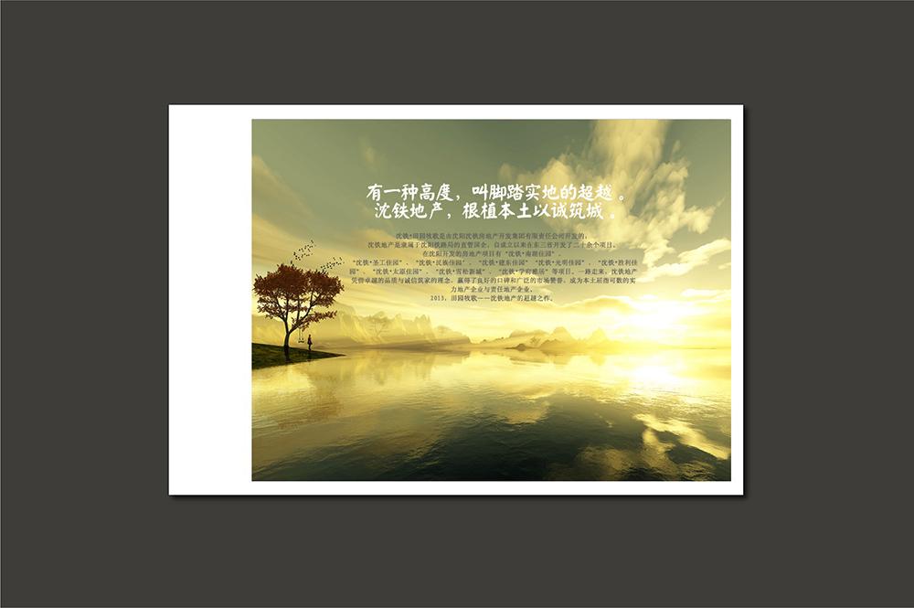 广州田园牧歌地产招商画册行业设计-地产手绘画册设计公司