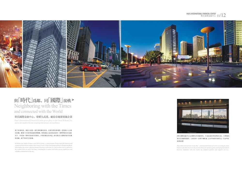 广州中华城地产招商画册-地产行业招商画册设计公司